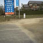 専用駐車場のお知らせ!!