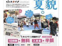 7/25 月曜日のトレーニングの様子!!