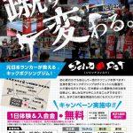 入会金無料・体験無料キャンペーンを2020年12月末行います。